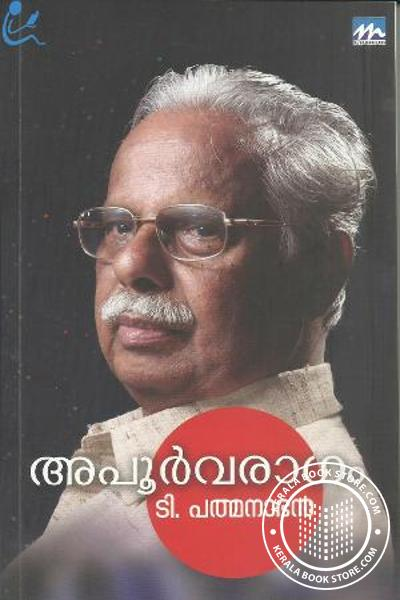 Cover Image of Book Apoorvaragam