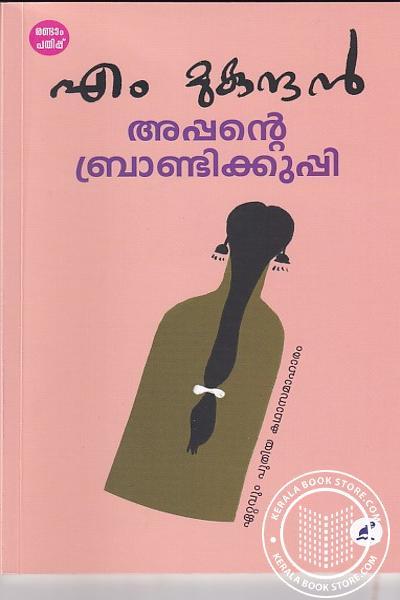 Cover Image of Book അപ്പന്റെ ബ്രാണ്ടിക്കുപ്പി