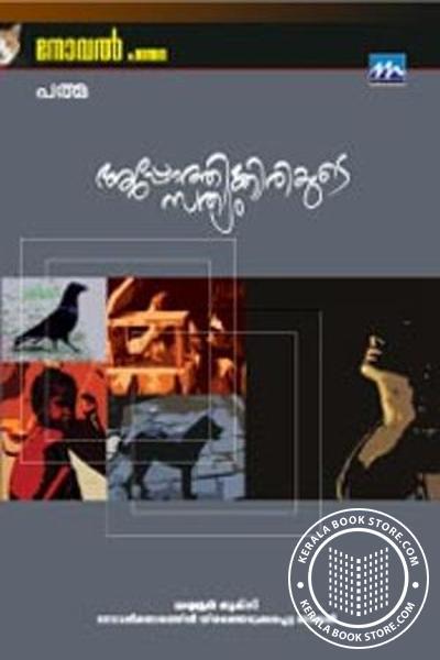 Cover Image of Book Appothikkiriyude Sathyam