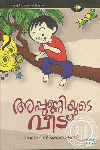 Cover Image of Book Appunniyude veedu