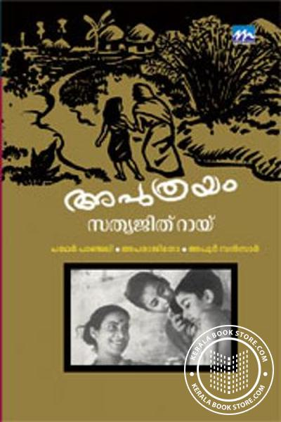 Cover Image of Book Aputhrayam - Moonnu Thirakkathakal -