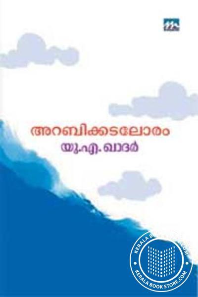 Cover Image of Book അറബിക്കടലോരം
