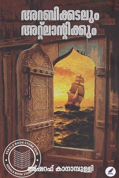 Cover Image of Book അറബിക്കടലും അറ്റ്ലാന്റിക്കും