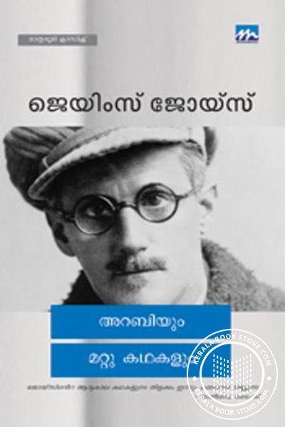 Cover Image of Book Arabiyum Mattu Kathakalum