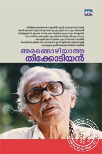 Cover Image of Book Arangaozhiyatha Thikkodiyan