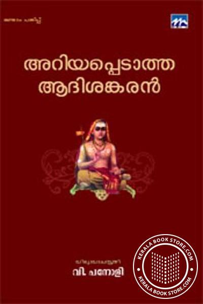 Cover Image of Book അറിയപ്പെടാത്ത ആദിശങ്കരന്