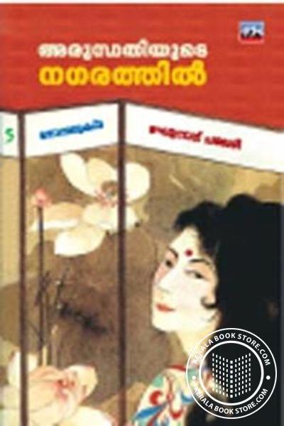 Cover Image of Book അരുന്ധതിയുടെ നഗരത്തില്