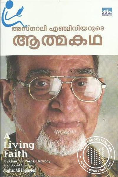 Cover Image of Book Asghar Ali Engineeyarude Athmakatha