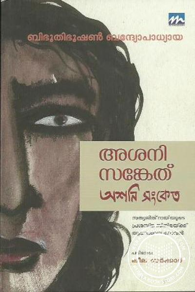 Cover Image of Book Ashani Sangeth