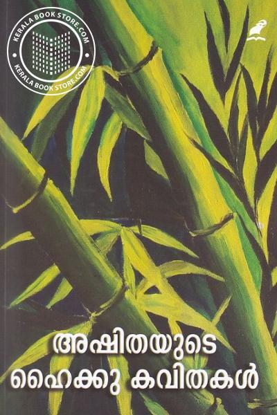 Cover Image of Book അഷിതയുടെ ഹൈക്കു കവിതകള്