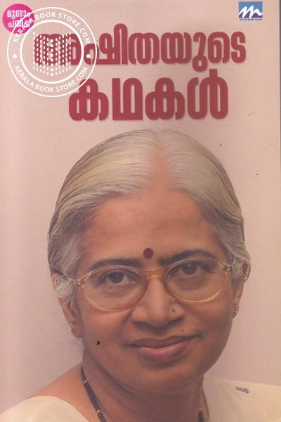 Cover Image of Book Ashithayude Kathakal
