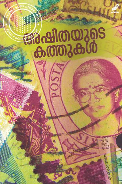 Cover Image of Book Ashithayute Kathukal