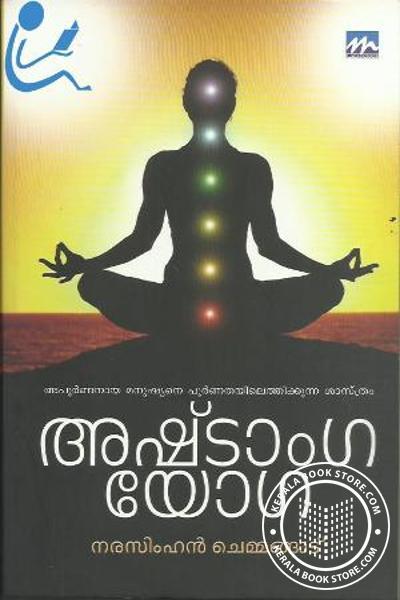 Cover Image of Book അഷ്ടാംഗയോഗ