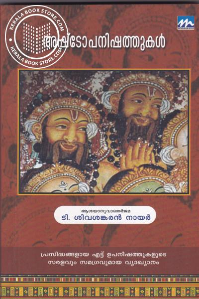 Cover Image of Book Ashtopanishathukal