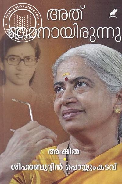 Cover Image of Book Ath Njanayirunnu