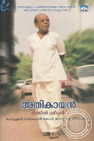 Cover Image of Book Athikayan