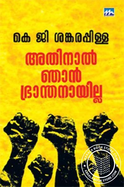 Cover Image of Book Athinal Njan Bhranthanayilla
