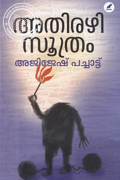 Image of Book അതിരഴി സൂത്രം