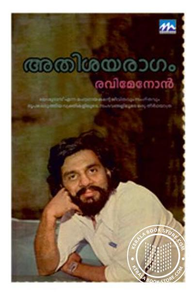 Cover Image of Book Athisayaragam