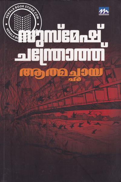 Cover Image of Book Athmachaya