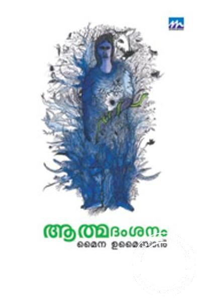 Cover Image of Book Athmadamshanam