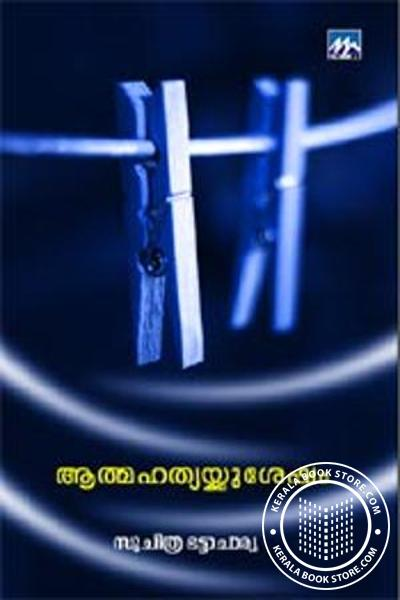 Cover Image of Book Athmahathyaykku Sesham
