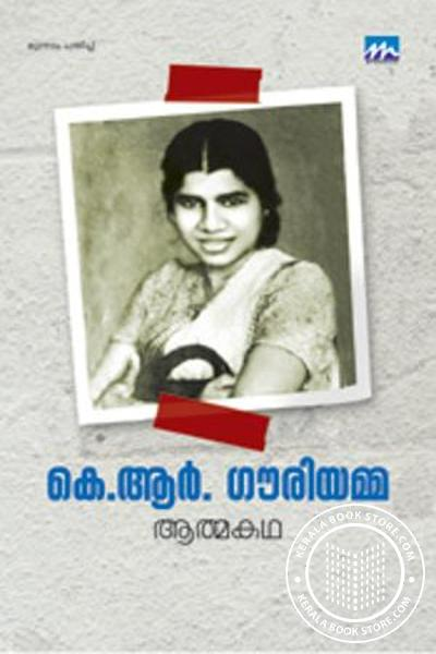 Cover Image of Book Athmakadha- K R Gouriyamma
