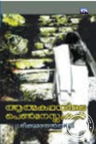 Cover Image of Book Athmakathayile Penmanassukal
