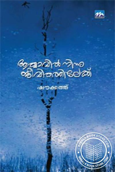 Cover Image of Book Athmavil Ninnu Jeevithathilekku