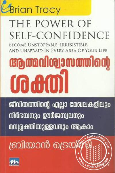 Cover Image of Book Athmaviswasathinte Sakthi