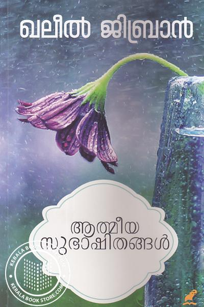 Cover Image of Book Athmeeya Subhashithangal