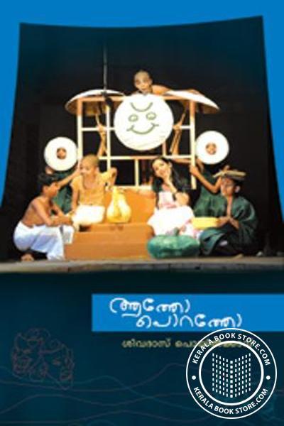 Image of Book ആത്തോ പൊറത്തോ