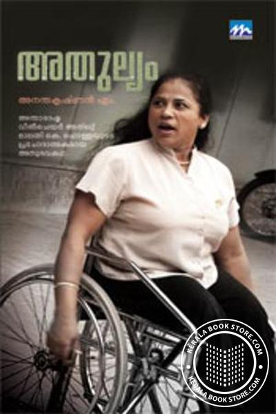 Cover Image of Book Athullyam