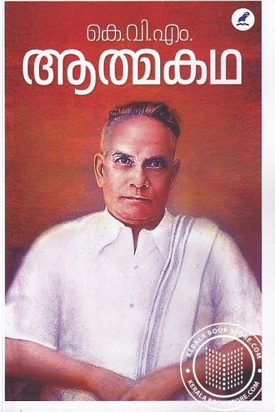 Cover Image of Book ആത്മകഥ കെ.വി.എം