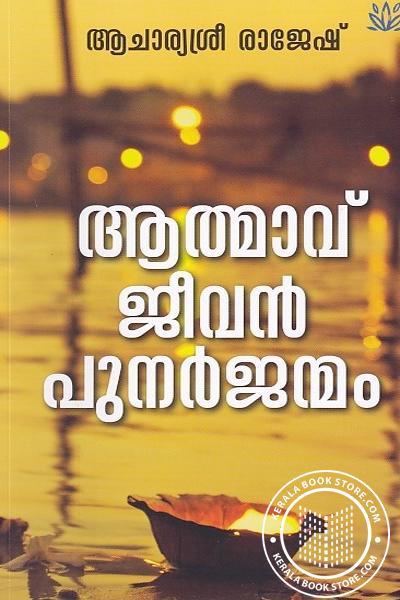 Cover Image of Book ആത്മാവ് ജീവൻ പുനർജന്മം