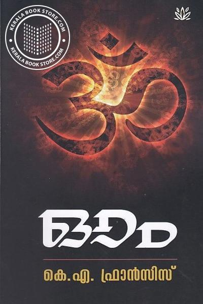 Image of Book ഓം
