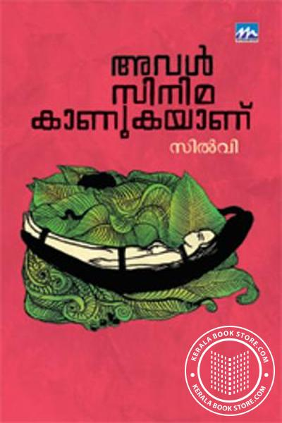 Cover Image of Book Aval Cinema Kanukayanu