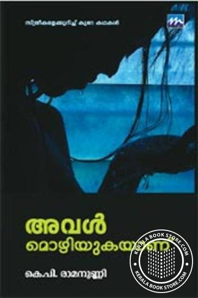 Cover Image of Book Aval Mozhiyukayanu
