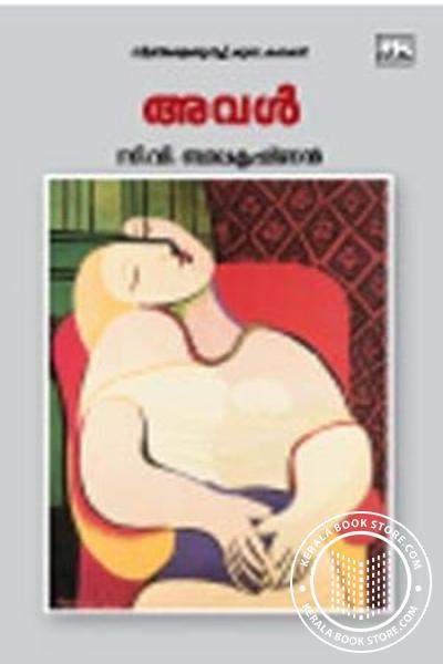 Cover Image of Book അവള്‍