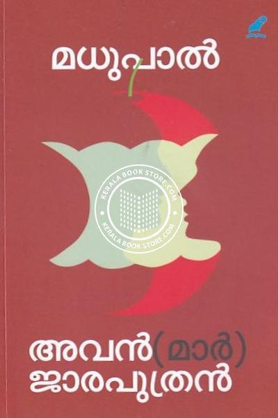 Cover Image of Book അവൻ-മാർ- ജാരപുത്രൻ ഫ്ഗ്ഫ്