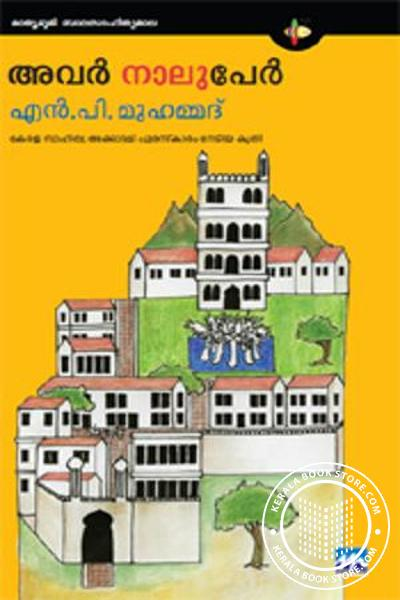 Cover Image of Book Avar Naluper