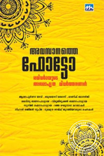 Cover Image of Book Avasanathe Photo