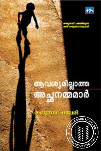 Cover Image of Book Avashyamillatha Achanammamar