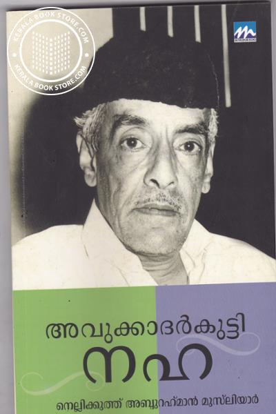 Cover Image of Book Avukkaderkutty Naha