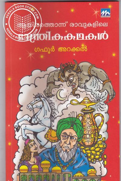 Cover Image of Book ആയിരത്തൊന്ന് രാവുകളിലെ മാന്ത്രിക കഥകള്