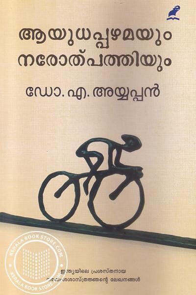 Ayudhappazhamayum Narotpathiyum
