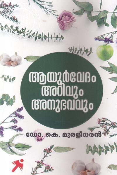 Cover Image of Book Ayurvedam Arivum Anubhavavum