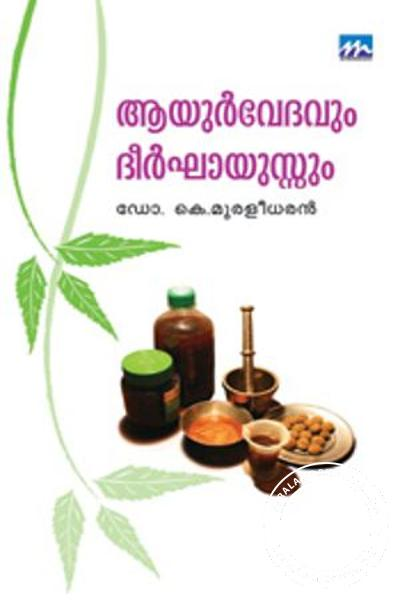 Cover Image of Book Ayurvedavum Deergayussum