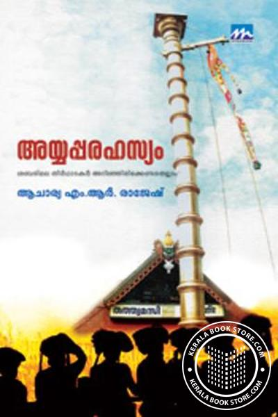 Cover Image of Book Ayyapparahasyam