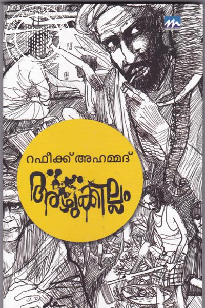 Cover Image of Book Azhukkillam